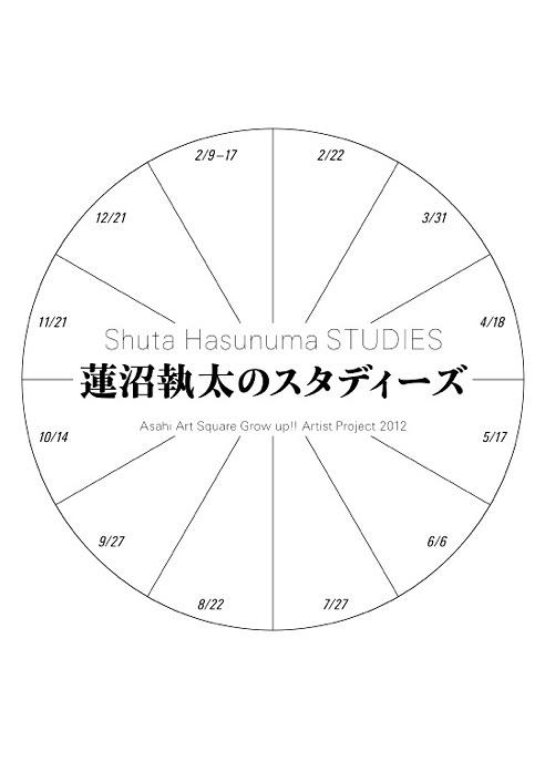 蓮沼執太 9:STUDIES (for Event)