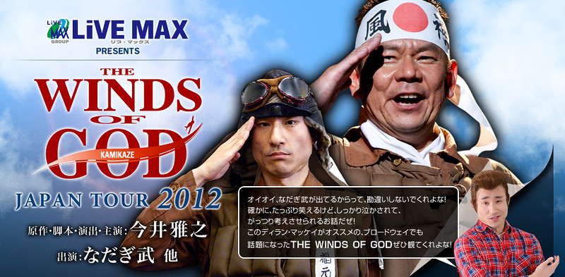THE WINDS OF GOD JAPAN TOUR 2012