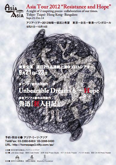 『Unbearable Dreams6~Hope』/魯迅『狂人日記』