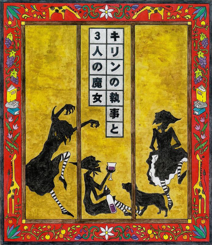 キリンの執事と3人の魔女