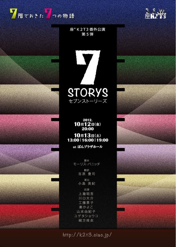 7STORYS ~セブンストーリーズ~