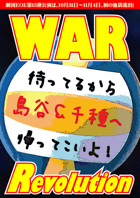 WAR Revolution