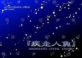 疾走人魚(オーバードライブ・マーメイド)