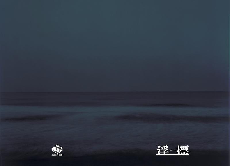 葛河思潮社 第二回公演「浮標」仙台公演