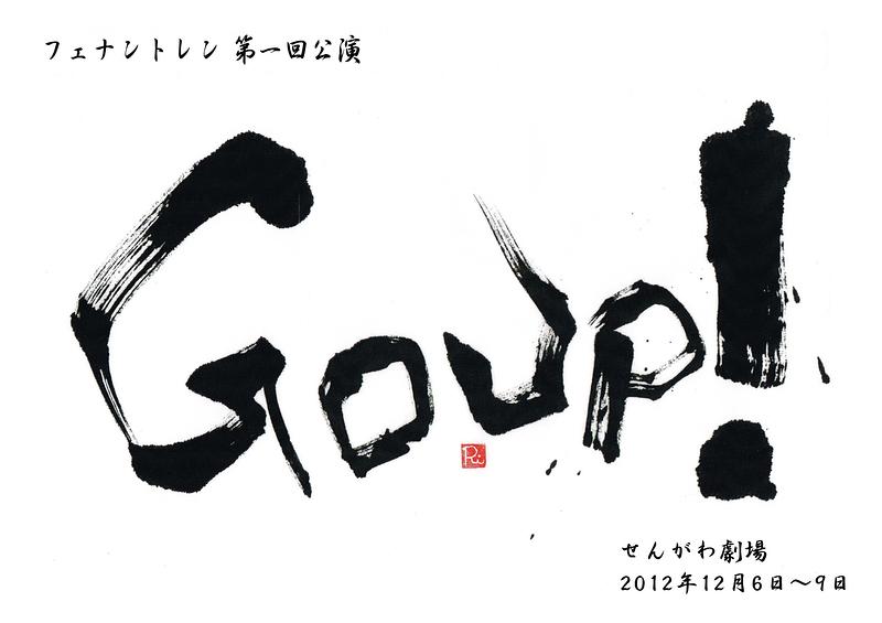 「GO UP !」(本日千秋楽!)