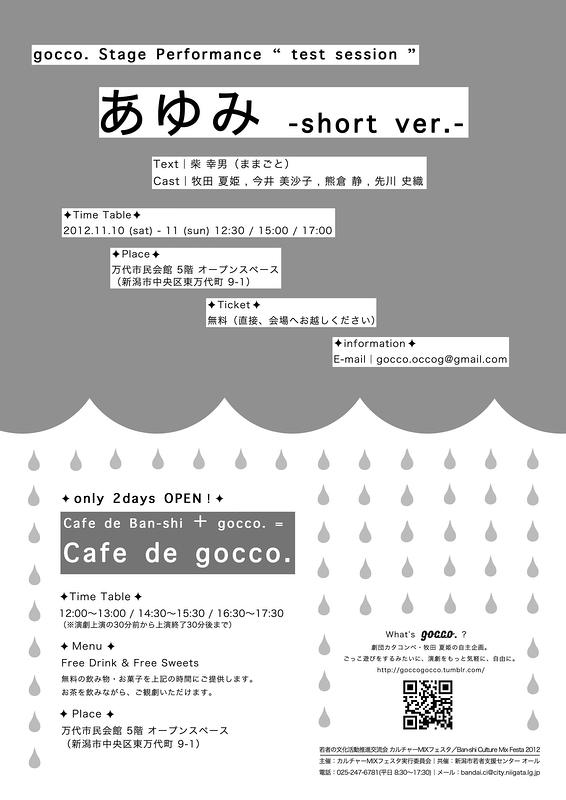 あゆみ -short ver.-