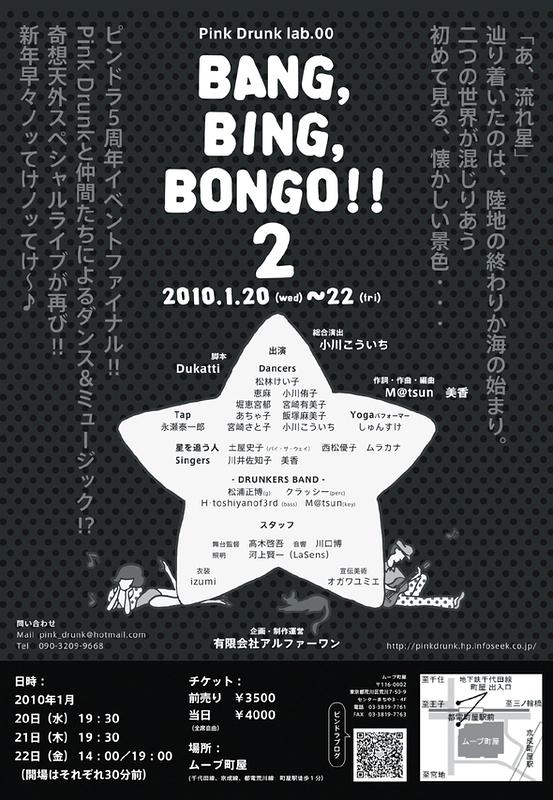 BANG BING BONGO!! 2