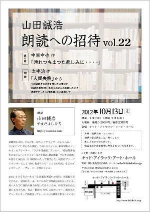 山田誠浩 朗読への招待 vol.22