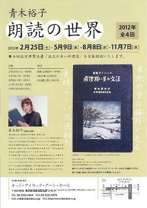 青木裕子 朗読の世界