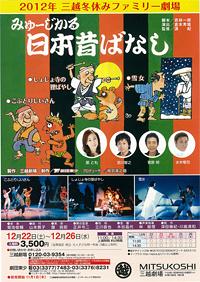 ミュージカル「日本昔ばなし~こぶとりじいさん しょじょ寺の狸ばやし・雪女~」