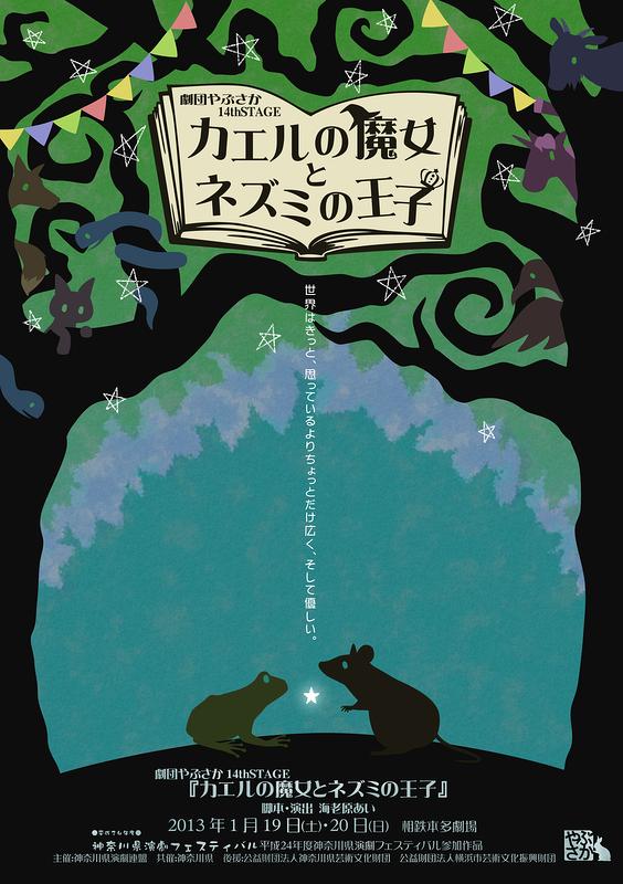 カエルの魔女とネズミの王子【閉幕御礼!】