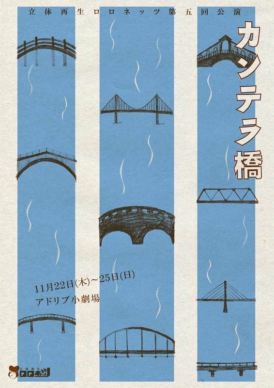 カンテラ橋