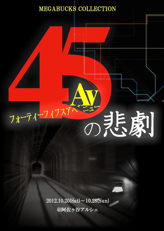 45Av(フォーティフィフスアベニュー)の悲劇