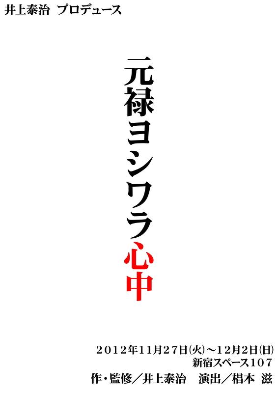 元禄ヨシワラ心中