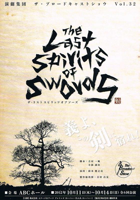 The Last Spirits of Swords