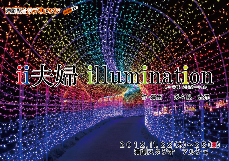 ii夫婦 illumination