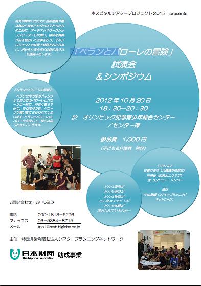 ホスピタルシアタープロジェクト2012