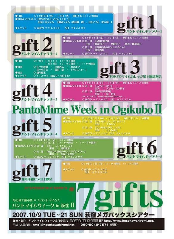 7gifts