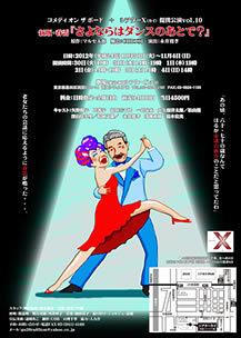 新版・春雷『さよならはダンスのあとで?』