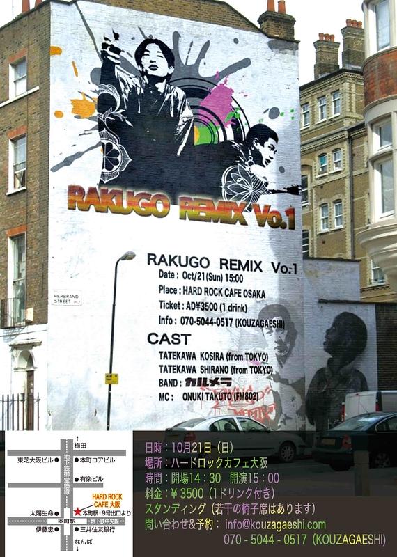 RAKUGO REMIX Vol.1