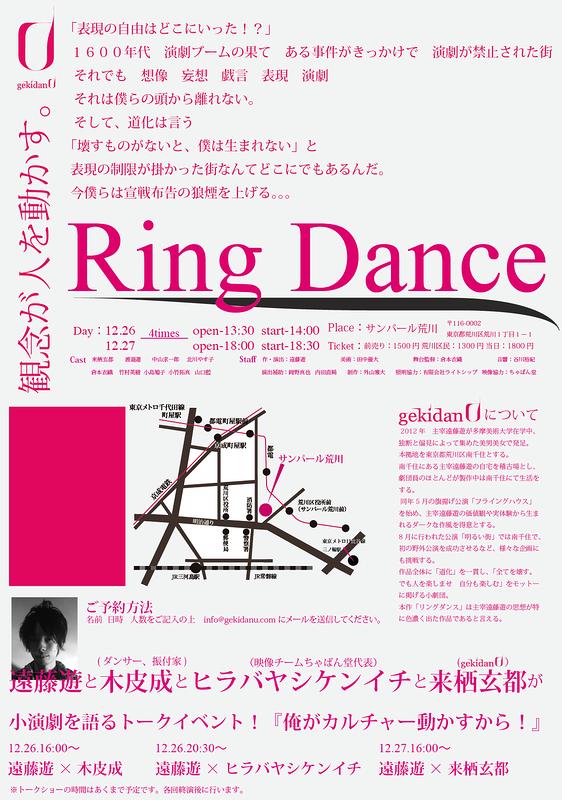 Ring Dance
