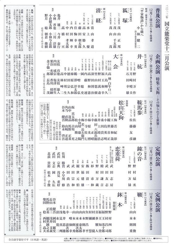 企画公演  特集・天狗―その知られざる世界―