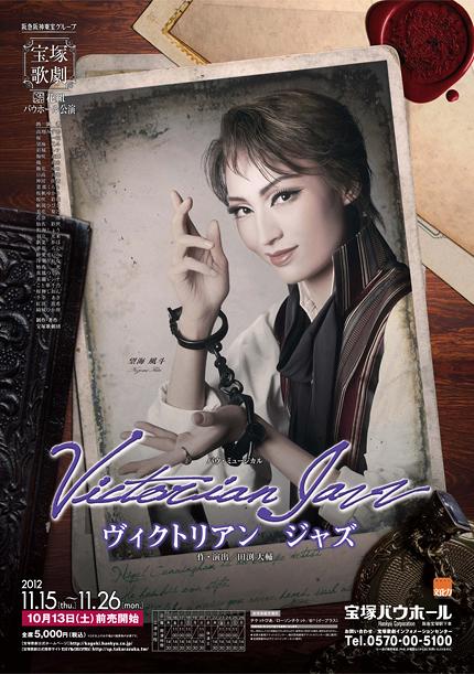 Victorian Jazz(ヴィクトリアン ジャズ)