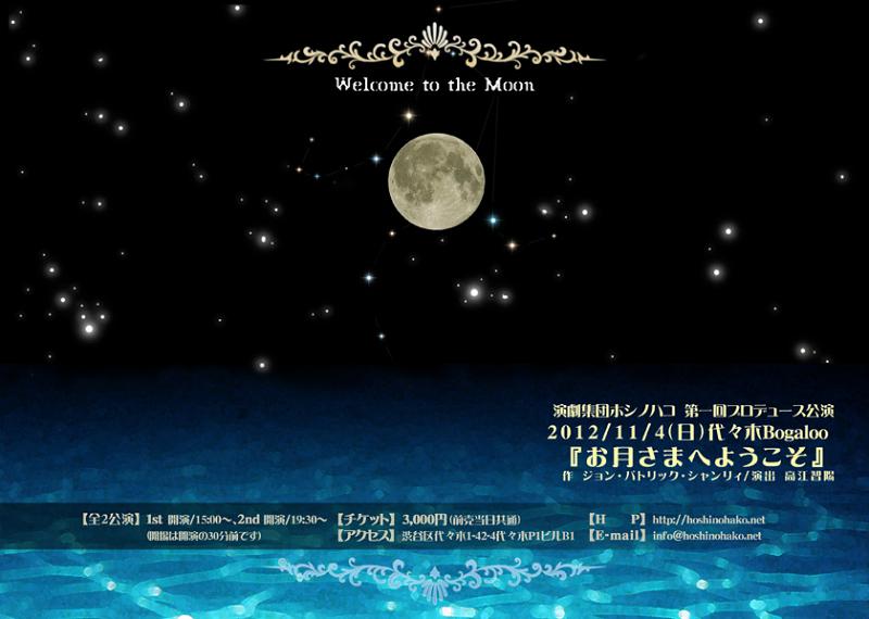 お月さまへ ようこそ