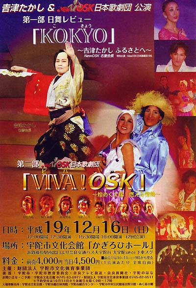 吉津たかし&NewOSK日本歌劇団公演