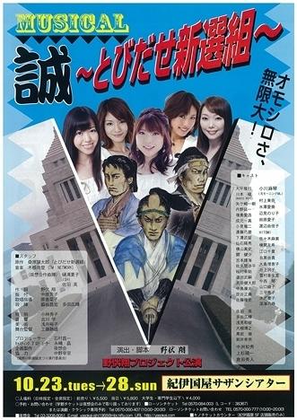 ミュージカル 「誠~とびだせ新選組~」