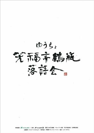 ゆうちょ 笑福亭鶴瓶落語会