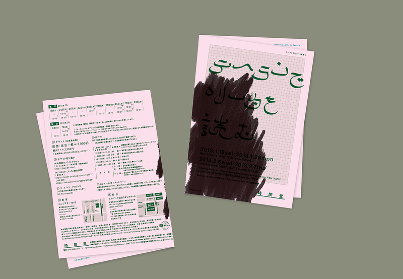 「テヘランでロリータを読む」