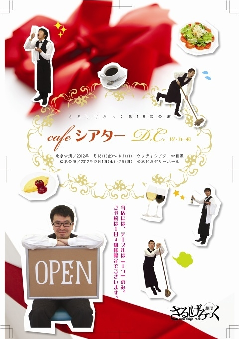 cafeシアターD.C.(ダ・カーポ) 【松本公演】