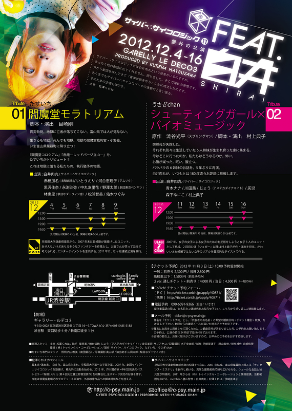 トリビュート企画『feat.白井』 【終演しました。ご来場有難うございました!】
