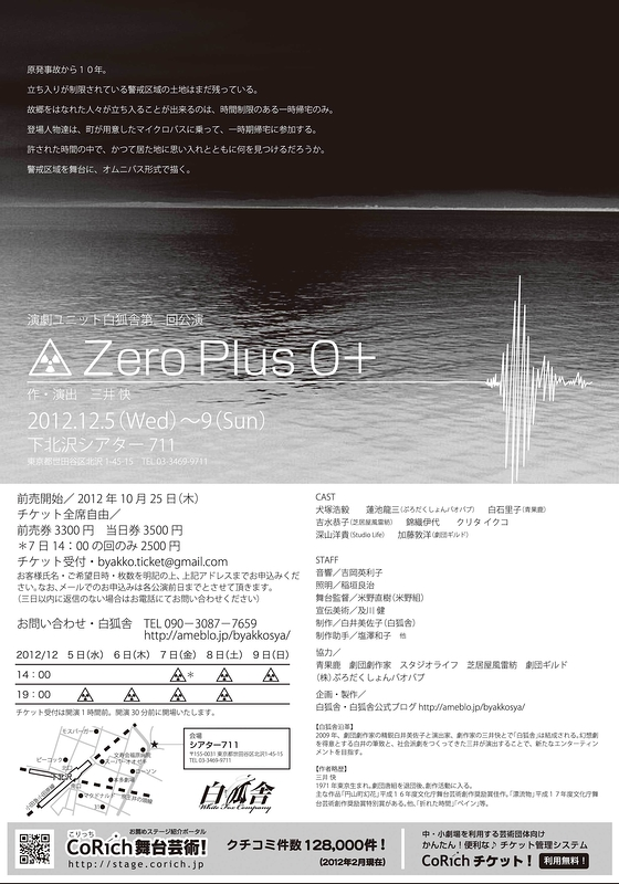 Zero Plus
