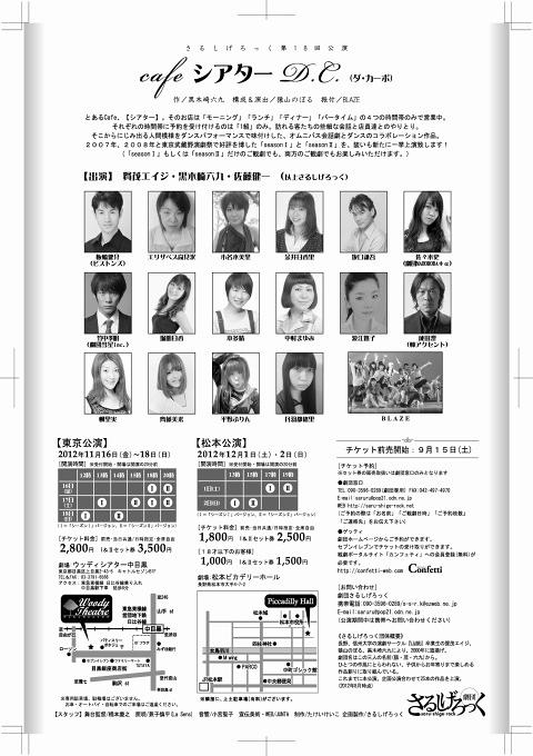 cafeシアターD.C.(ダ・カーポ) 【東京公演】
