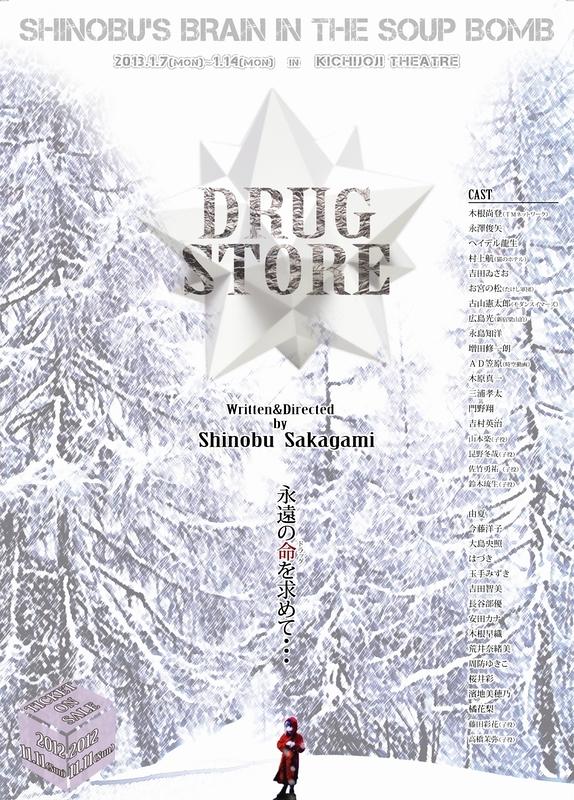 【DRUG STORE】