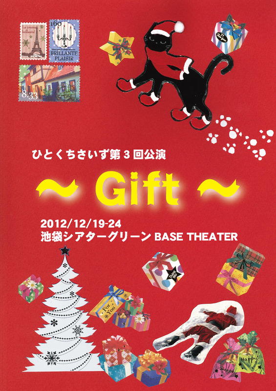 ~Gift~