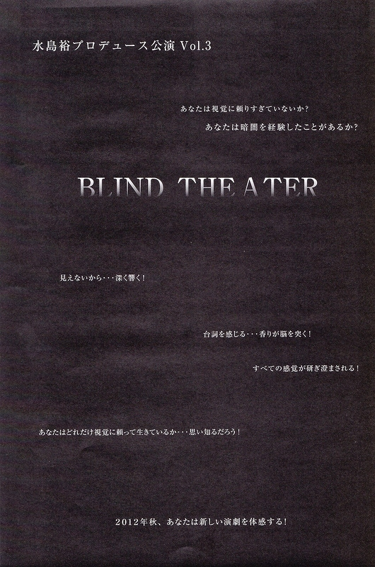 BLIND THEATER(ブラインドシアター)