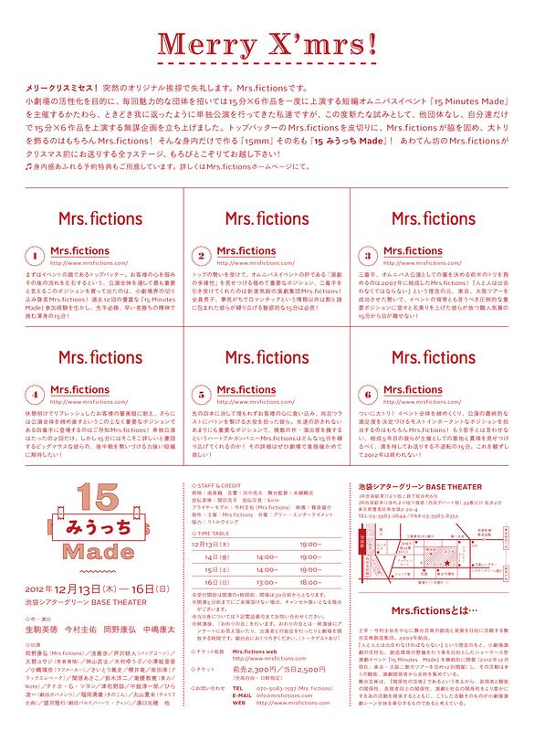 15みうっちMade