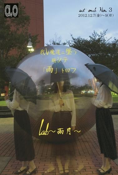 lab~雨月~