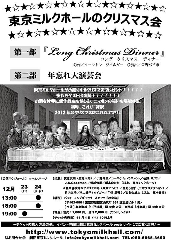 東京ミルクホールのクリスマス会