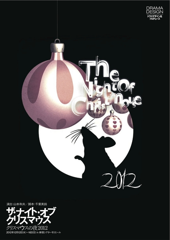 The Night of Christmouse 2012