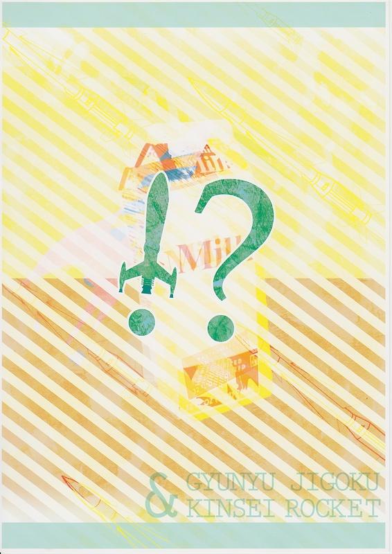 牛乳地獄act.8 『冥土ダイバー』 + 金星ロケット第2号 『透明人間のためのスラップスティック』