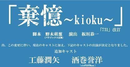 棄憶~kioku~※『38℃』より演目変更