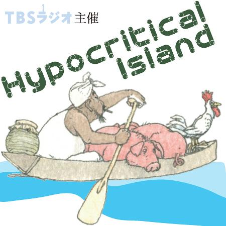 ヒポクリティカル・アイランド ~根人とガッジョと豚の狩人~