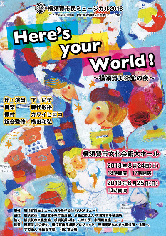 Here's your World! ~ 横須賀美術館の夜 ~