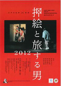 創作乱歩狂言 『押絵と旅する男2012』