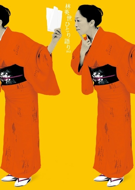 林英世ひとり語り2012 1月公演