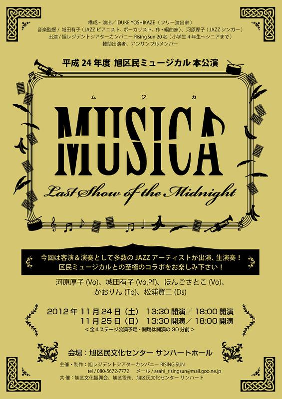 MUSICA(ムジカ)